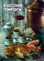 Журнал Русские пироги pdf 81,7Мб