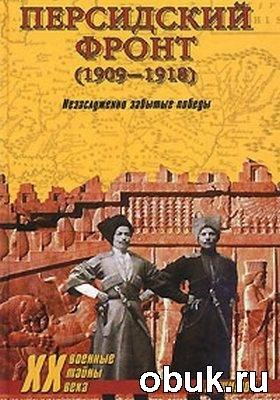 Книга Персидский фронт (1909-1918). Незаслуженно забытые победы