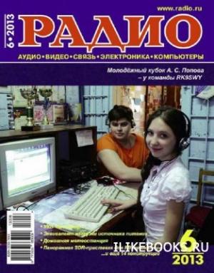 Журнал Радио №6 (июнь 2013)
