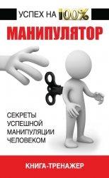 Книга Манипулятор. Секреты успешной манипуляции человеком