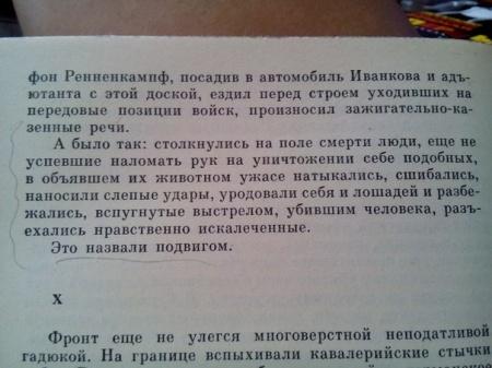 Книга Михаил Шолохов Тихий Дон