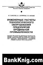 Книга Инженерные расчеты технологического оборудования предприятий бродильной промышленности pdf  8,1Мб