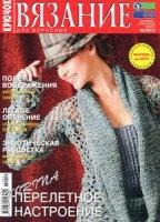 Журнал Вязание для взрослых. Крючок № 10 2011 jpg 15,9Мб