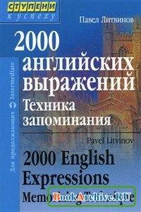 Книга 2000 английских выражений. Техника запоминания.