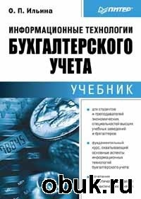 Ильина О. П. - Информационные технологии бухгалтерского учета. Учебник