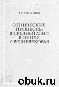 Книга Этнические процессы в Средней Азии в эпоху средневековья (Антропологические исследования)