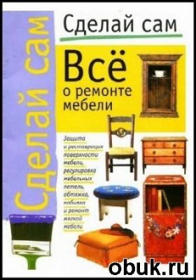 Книга Все о ремонте мебели