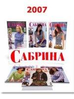 """Журнал """"Сабрина""""  (вязание). Архив, 2007 djvu 244Мб"""