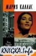 Книга Мария Каллас