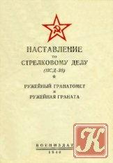 Книга Наставление по стрелковому делу (НСД-38) ружейный гранатомет и ружейная граната
