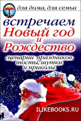 Книга Красичкова А.Г. - Встречаем Новый год и Рождество: Сценарии праздников, тосты, шутки и приколы