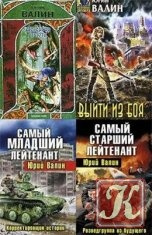 Книга Валин Юрий /20 книг