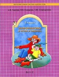 Книга Информатика в играх и задачах. 5-й класс. Учебное пособие, контрольные работы и тесты