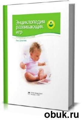Книга Энциклопедия развивающих игр. От рождения до трех лет и старше