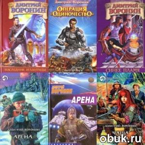 Дмитрий Воронин - Сборник книг