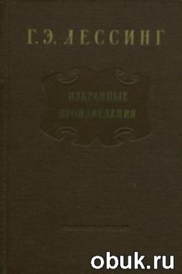 Книга Лаокоон, или О границах живописи и поэзии