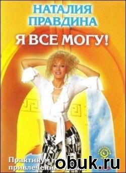 Книга Наталия Правдина - Я всё могу! Практикум по привлечению удачи (Видеокурс DVDRip)
