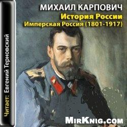Аудиокнига История России. Имперская Россия (1801-1917)