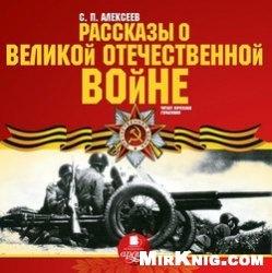 Аудиокнига Рассказы о Великой Отечественной войне (аудиокнига)