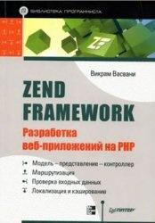 Книга Zend Framework. Разработка веб-приложений на PHP