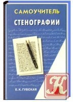Книга Самоучитель стенографии