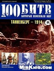 Журнал 100 битв, которые изменили мир №84 2012