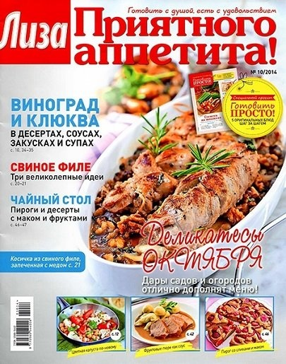 Книга Журнал: Лиза. Приятного аппетита! №9 (сентябрь 2014)