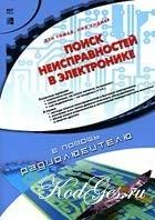 Книга Поиск неисправностей в электронике