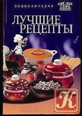 Книга Лучшие рецепты