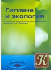 Книга Гигиена и экология. Учебник