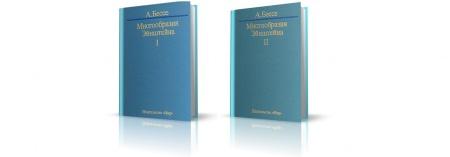 Книга «Многообразия Эйнштейна» в 2-х томах, Александр Бессе. Книги посвященные одному из относительно современных и развивающихся нап