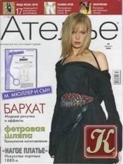 Книга Ателье №2, 2006