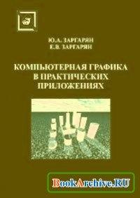 Книга Компьютерная графика в практических приложениях.