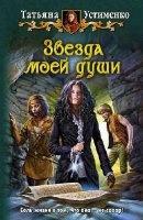 Книга Татьяна Устименко. Звезда моей души