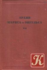 Архив Маркса и Энгельса. Том 5-7