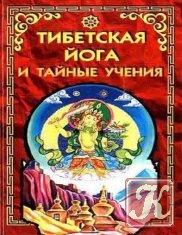 Книга Тибетская йога и тайные учения