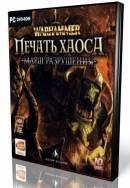 Книга Warhammer FB Печать хаоса