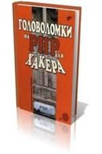 Книга Головоломки на PHP для хакера