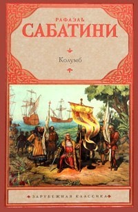 Книга Рафаэль Сабатини Колумб