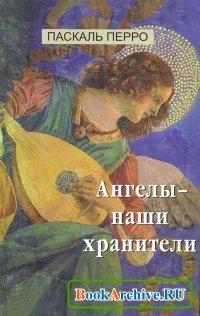 Книга Ангелы - наши хранители.