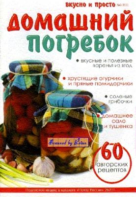 Журнал Журнал Вкусно и просто №6 2011. Домашний погребок.