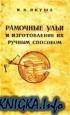 Книга Рамочные ульи и изготовление их ручным способом