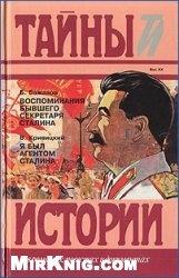 Воспоминания бывшего секретаря Сталина. Я был агентом Сталина