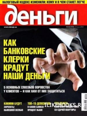 Журнал Деньги.ua №14 (21 июля) 2011