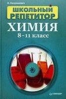 Книга Школьный репетитор. Химия. 8-11 класс