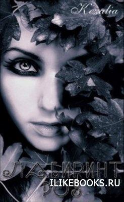 Книга Kezalia - Лабиринт роз