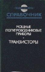 Книга Мощные полупроводниковые приборы. Транзисторы