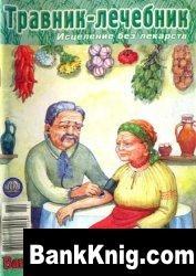 Журнал Ванга №11 2010 Травник-лечебник