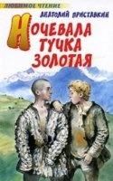 Аудиокнига Анатолий Приставкин. Ночевала тучка золотая (аудиокнига)