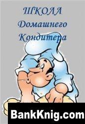 Книга Школа домашнего кондитера